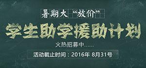 """""""暑期大放价・学生助学援助计划""""火热招募中"""